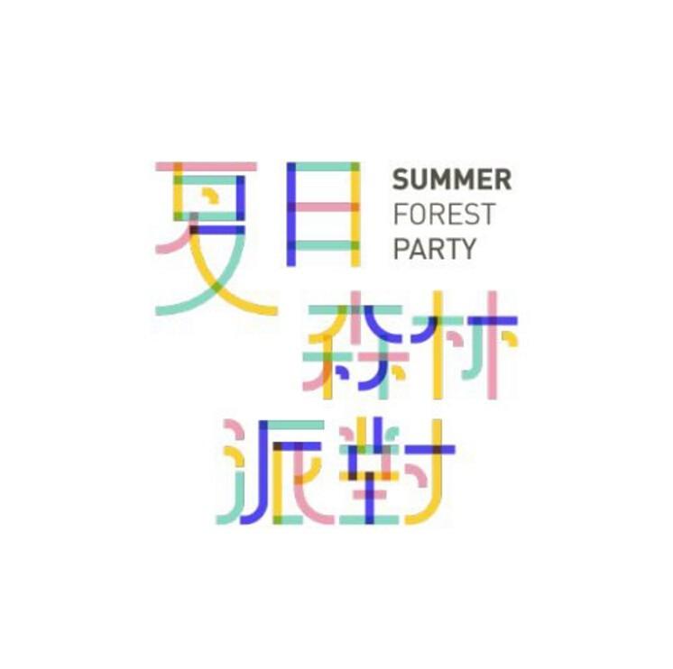 夏日森林派对