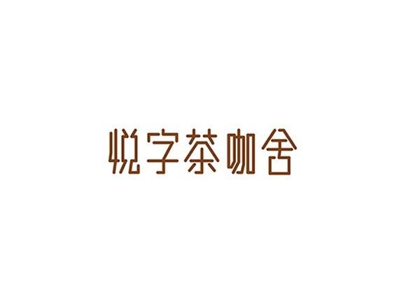 悦字茶咖舍