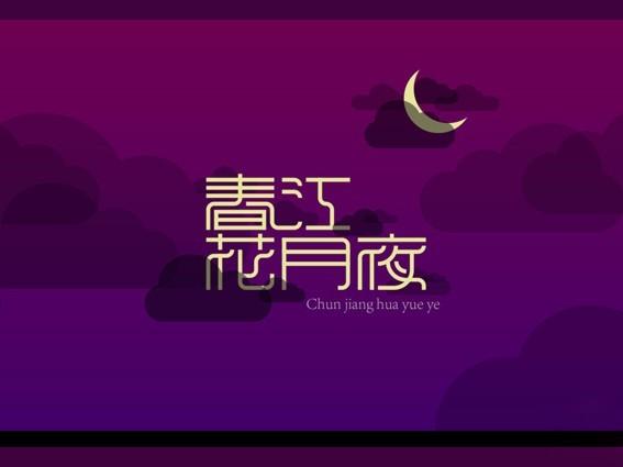 春江花月夜