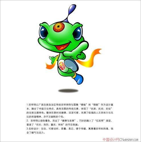 吉祥物青蛙